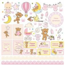 Бумага односторонняя - Карточки-2, коллекция Малышка, Mona Design, BU001541