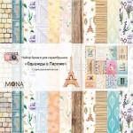 Набор бумаги Однажды в Париже 12 листов, плотнось 190 гр/м2, Mona Design, BU001639