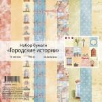 Набор бумаги Городские истории, 10 листов, плотнось 190 гр/м2, Mona Design, BU001694