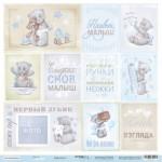 Бумага двусторонняя Карточки2 коллекция Mommy's Hero, 30х30 см., плотность 190 гр/м,  Scrapmir, BU001756