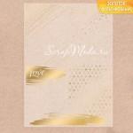 Калька декоративная с тиснением золотым Love, размер 29,7x21 см, 180 г/м, Арт Узор, DA000282