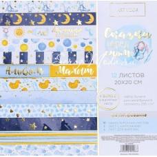 Набор бумаги односторонней с фольгированием Сказки перед сном, 10 листов + ацетатных листа, размер 20х20 см, 250 г/м, АртУзор, BU001950