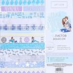 Набор бумаги односторонней с фольгированием Мама моя лучшая подруга Boy, 10 листов + ацетатных листа, размер 20х20 см, 250 г/м, АртУзор, BU001965