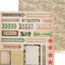 Бумага двусторонняя Дембель, размер 30,5х32 см, 180 г/м, Арт Узор, BU002229