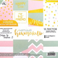 Набор бумаги для с фольгированием «Мятный коктейль», 12 листов 15,5×15,5 см, АртУзор, DA000202