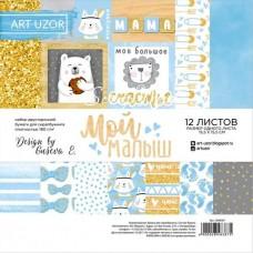 Набор бумаги для «Мой малыш», 12 листов 15,5×15,5 см, АртУзор, DA000206