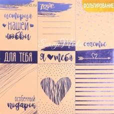Бумага односторонняя жемчужная с тиснением металлизированным Я тебя люблю, нанесение фиолетовое, размер 20 х 20см, 250 г/м, Арт Узор, DA000306