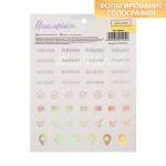 Наклейки бумажные с голографическим тиснением «Планы», размер 10х13см, АртУзор, LI000323