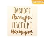 Наклейка‒переводка с фольгированием «Мой паспорт», Золото, 10×10 см., Арт Узор. PR000001