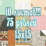 Бумажный MIX BOOM :)! 10 листов бумаги 15х15 см., SALE0002