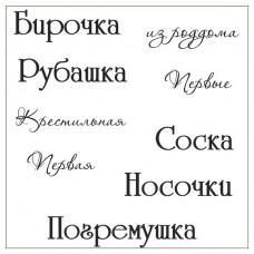"""Набор штампов Бирочка, коллекция """"Наш малыш"""", 10,5х10,5 см, Fleur design, VT000505"""