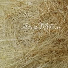 Сизаль Natural, 12 гр., упакован в пакет, SN000075