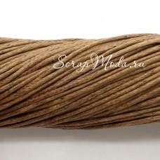Вощеный шнур Мокко, 1 мм., цена за 1 метр, SN000135