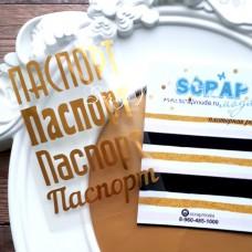 Надпись из термотрансфера Паспорт, пленка зеркальное золото, размер общий  9,5х6,5см., 4 штуки, TN000006