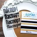 Надпись из термотрансфера Паспорт, пленка матовый черный, размер общий  9,5х6,5см., 4 штуки, TN000007