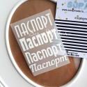 Надпись из термотрансфера Паспорт, пленка матовая белая, размер общий  9,5х6,5см., 4 штуки, TN000011