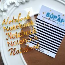 Надпись из термотрансфера Notebook, пленка Hologramm Gol, TN000038