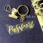 Надпись из термотрансфера Passport, пленка зеркальное золото, размер 72х22мм., TN000111