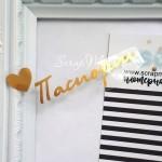 Надпись из термотрансфера Паспорт156 и сердечко, пленка зеркальное золото, размер надписи 7см, сердечко 1,5 см., TN000156