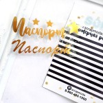 Надпись из термотрансфера Паспорт157 и звездочки, пленка зеркальное золото, размер надписи 6,5 см, 2 надписи на русском языке, TN000157