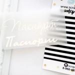 Надпись из термотрансфера Паспорт 175, пленка белая матовая, размер надписи 6,5 см, TN000175