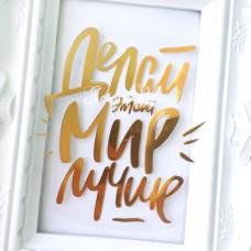 Надпись из термотрансфера Делай этот мир лучше, пленка зеркальное золото, размер 10х12 см., TN000218