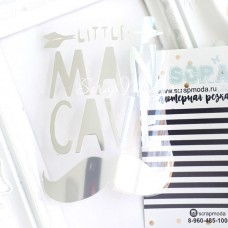 Надпись из термотрансфера Little Man Cave, пленка зеркальное серебро, размер общий 7,5х9,5 см., TN000222
