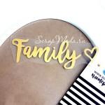 Надпись из термотрансфера Family+сердечко, пленка зеркальное золото, размер общий 9х3см., TN000364