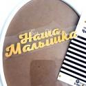 Надпись из термотрансфера Наша Малышка, пленка зеркальное золото, размер общий 10х3см., TN000366