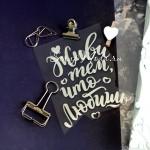 Надпись из термотрансфера Живи тем, что любишь! пленка зеркальное серебро, размер общий  9,5х11см., ZA000393