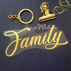 Надпись из термотрансфера Family410, пленка зеркальное золото, размер общий 11х5см., ZA000413