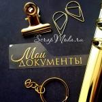 Надпись из термотрансфера Мои документы417, пленка зеркальное золото, размер надписи 7,5х2,4см, TN000417