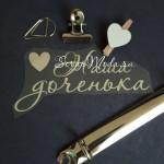 Надпись из термотрансфера Наша доченька+сердечко, пленка зеркальное серебро, размер общий  10,5х5см., TN000440