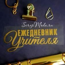 Надпись из термотрансфера Ежедневник Учителя448, пленка зеркальное золото, размер общий 11,5х5см., TN000448