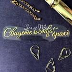 Надпись из термотрансфера Свидетельство о браке, плёнка зеркальное золото, 115х28мм., TN000495