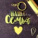 Надпись из термотрансфера Наша Семья+сердечки, плёнка зеркальное золото, 80х75мм., TN000507