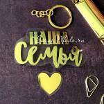 Надпись из термотрансфера Наша Семья+сердечки, плёнка зеркальное золото, 80х75мм., ZA000507