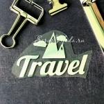Надпись из термотрансфера Travel+горы, плёнка зеркальное серебро, 75х50мм., TN000519