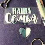 Надпись из термотрансфера Наша Семья+сердечки, плёнка зеркальное серебро, 80х75мм.,TN000520