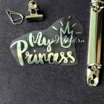 Надпись из термотрансфера My Princess+корона , плёнка зеркальное серебро, 90х65мм., ZA000531