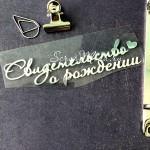 Надпись из термотрансфера Свидетельство о рождении+сердечко, плёнка зеркальное серебро, 110х33мм., TN000533