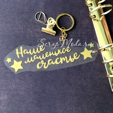 Надпись из термотрансфера Наше маленькое счастье+звёздочки, 3 строчки, пленка зеркальное золото, 135х40 см., TN000540