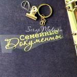 Надпись из термотрансфера Семейные документы с сердечком541, плёнка зеркальное золото, 110х32мм., TN000541