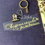 Надпись из термотрансфера Свидетельство о рождении+сердечко, плёнка зеркальное золото, 110х33мм., TN000546