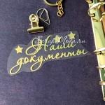Надпись из термотрансфера Наши документы+звёздочки, плёнка зеркальное золото, 105х46мм., TN000547