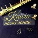 Надпись из термотрансфера Книга Пожеланий551, пленка зеркальное золото, размер надписи120х70см, TN000551