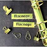 Надпись из термотрансфера Паспорт559, пленка зеркальное золото, размер надписи 1,6х6,0см, TN000559
