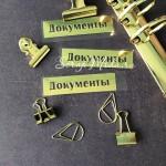 Надпись из термотрансфера Документы560, пленка зеркальное золото, размер надписи 1,6х6,0см, TN000560