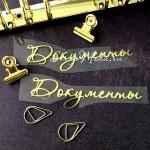 Надпись из термотрансфера Документы, пленка зеркальное золото, размер 9,4х2,5см., TN000573