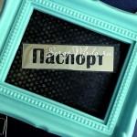Надпись из термотрансфера Паспорт601, пленка зеркальное серебро, размер надписи 1,6х6,0 см, TN000601